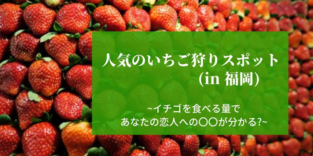 人気のいちご狩りスポット7選(in福岡) ~イチゴを食べる量であなたの恋人への〇〇が分かる?~