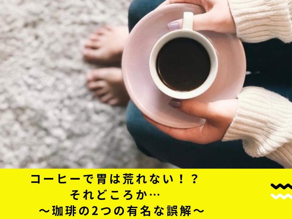 コーヒーで胃は荒れない!?~コーヒーの2つの有名な誤解~