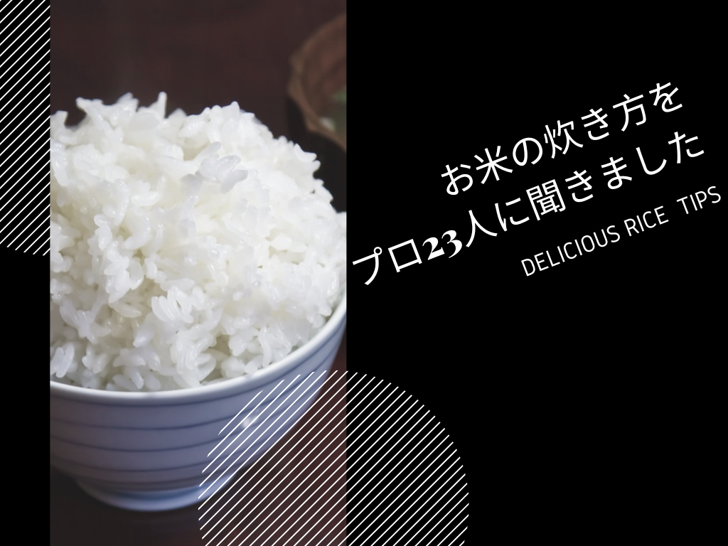 うまいお店に聞いたお米をうまく炊く方法