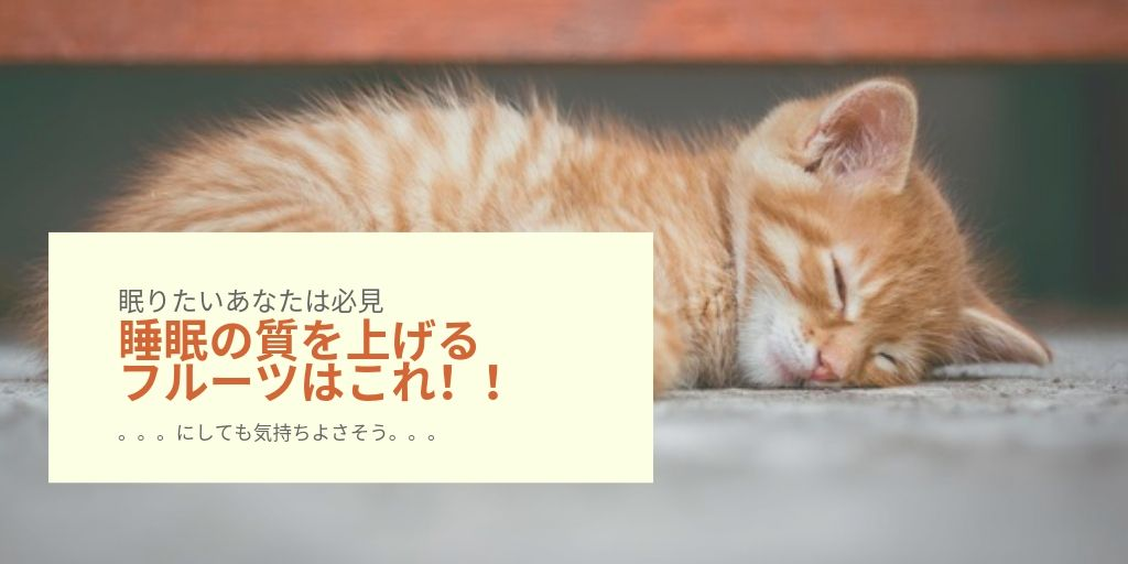 あなたの睡眠の質を劇的に上げるフルーツとは?