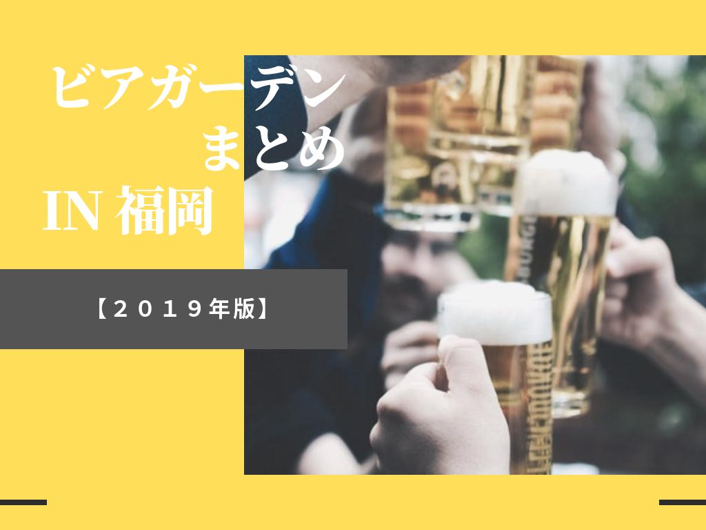 ビールの美味しさが変わる!?福岡のビアガーデン調べ