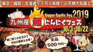 「九州産超にんにくフェス2019」in天神