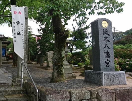 """坂本八幡宮を""""地元の神社初心者""""が楽しんでみた"""