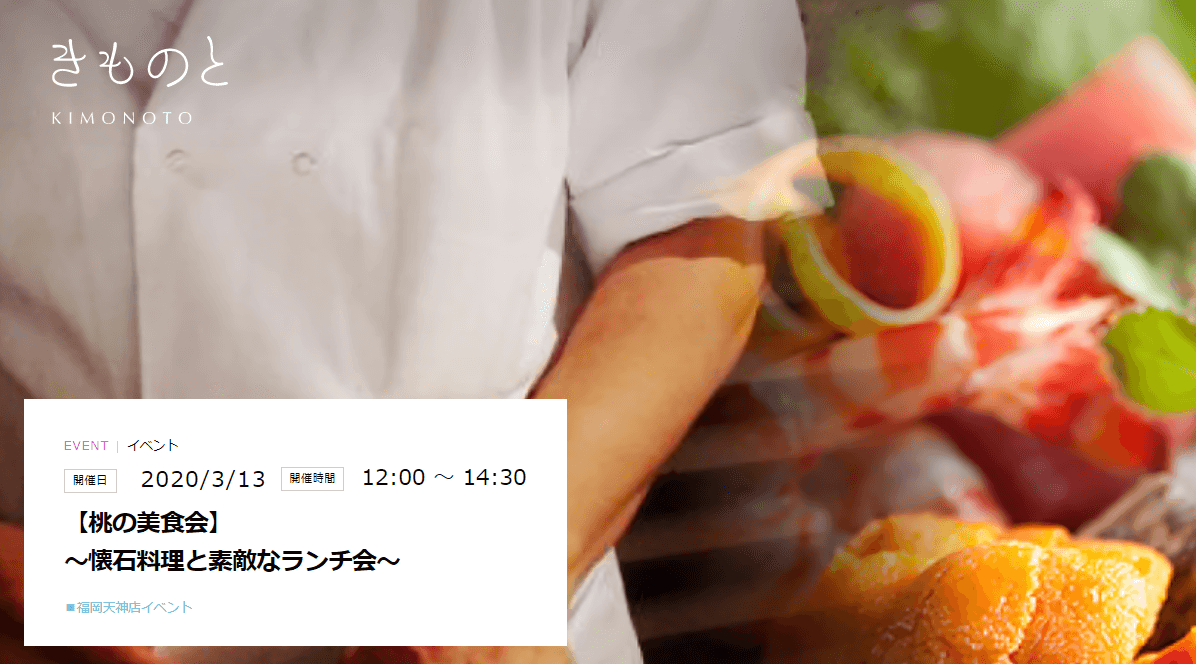 キモノでランチが出来る福岡のイベント